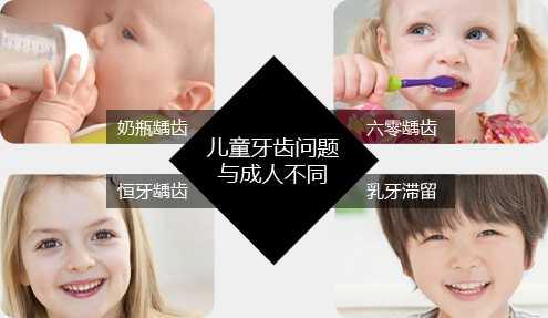 儿童牙齿问题与成人不同